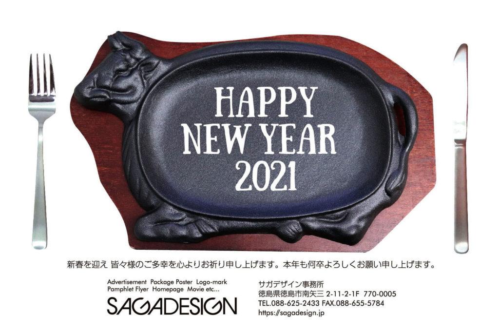 2021年,サガデザイン,年賀状,丑年,牛型鉄板,牛,正月,徳島,グラフィックデザイン